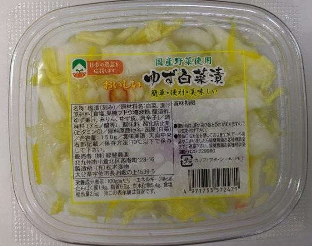 ゆず 白菜 漬物